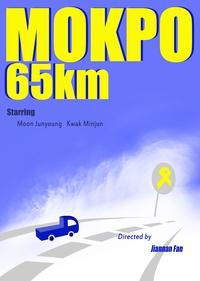 Mokpo 65Km Poster
