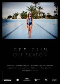 ONA META (Off Season) Poster