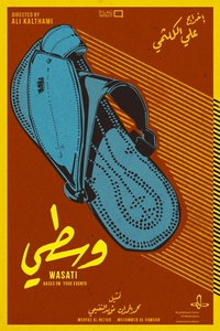 Wasati Poster