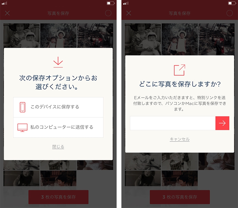 デバイスに写真を保存、またはコンピュータに(メールを通して)写真を保存することができます。