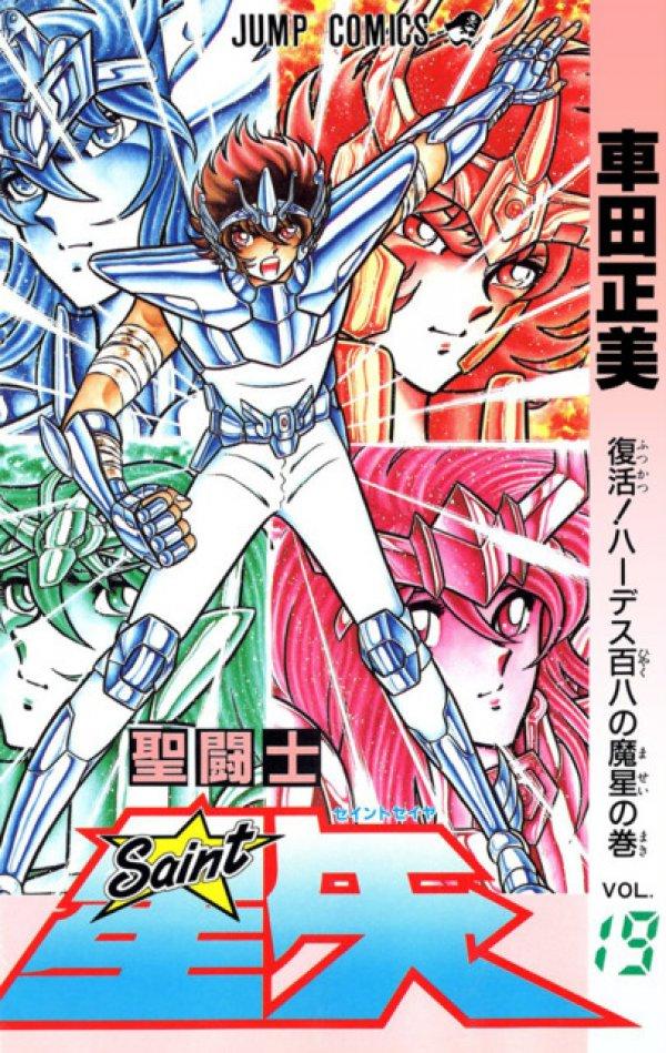 聖闘士セイント星セイ矢ヤ (Saint Seiya: Knights of the Zodiac) #19