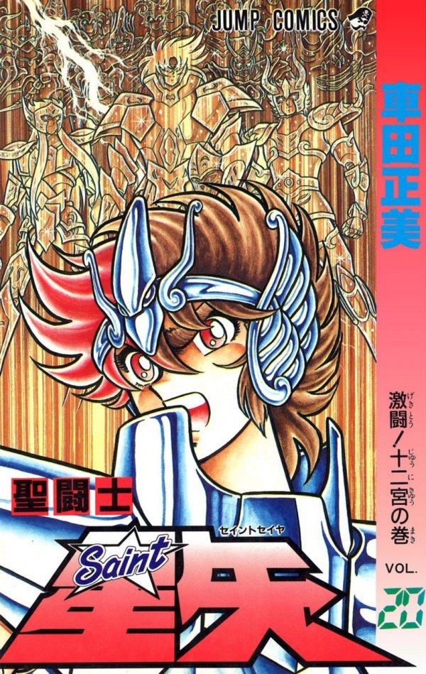 聖闘士セイント星セイ矢ヤ (Saint Seiya: Knights of the Zodiac) #20