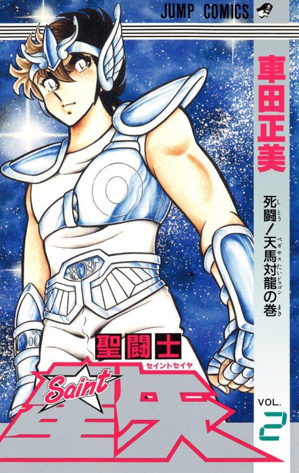 聖闘士セイント星セイ矢ヤ (Saint Seiya: Knights of the Zodiac) #2