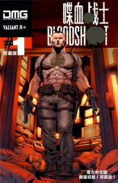 Bloodshot #1 Chinese Reprint
