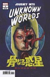 Journey Into Unknown Worlds #1 Superlog Variant