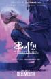 Buffy the Vampire Slayer Vol. 3 TP