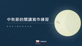 Thumbnail_moon_festival01-TC-FHD-logo.png