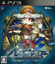 Ar nosurge: Ode to an Unborn Star para PS3