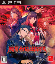 Tokyo Twilight Ghost Hunters para PS3