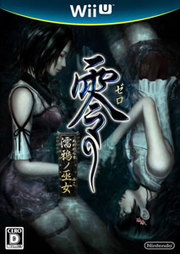Fatal Frame: Maiden of Black Water para Wii U