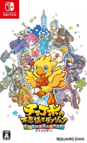 Chocobo's Mystery Dungeon: Every Buddy! para Nintendo Switch