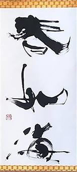 Sempu Nakajima - Shunjukai (Calm Spring Spreading Like the Ocean) Light Ink on Japanese Paper, Paintings