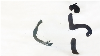 Hiroshi Wada (和田 浩志) - RASHIKU_01 Japanese Calligraphy on Paper, Paintings