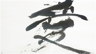 Hiroshi Wada (和田 浩志) - LOVE_02 Japanese Calligraphy on Paper, Paintings