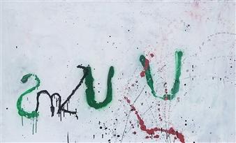 Marek Wasylewicz - Grafitti 4 Acrylic on Canvas, Paintings