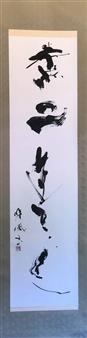 Sempu Nakajima - Mu Ni Mu San (One and only) Light Ink on Japanese Paper, Paintings