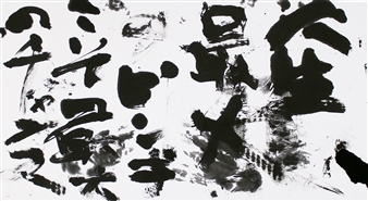 Hiroshi Wada (和田 浩志) - Great-opportunity-lies-in-the-ultimate-crisis-in-life_01 Japanese Calligraphy on Paper, Paintings