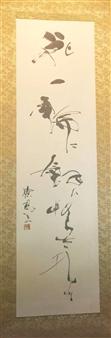 Sempu Nakajima - Hana Ichirin ni Kainarasarete (The Beauty of a Single Flower) Blue Ink on Japanese Paper, Paintings