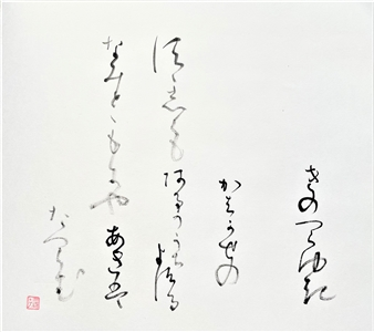 Mieko Nakamura - Heart Flower Sumi 179 Japanese Calligraphy on Paper, Paintings