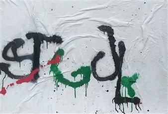 Marek Wasylewicz - Grafitti 5 Acrylic on Canvas, Paintings