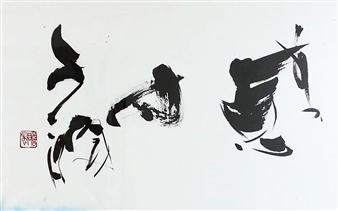 Sempu Nakajima - Kansha (Gratitude) Light Ink on Japanese Paper, Paintings