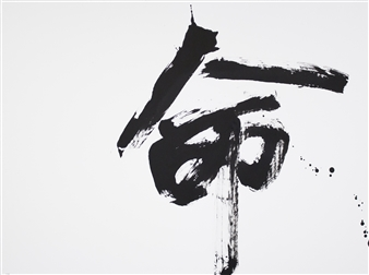 Hiroshi Wada (和田 浩志) - LIFE_01 Japanese Calligraphy on Paper