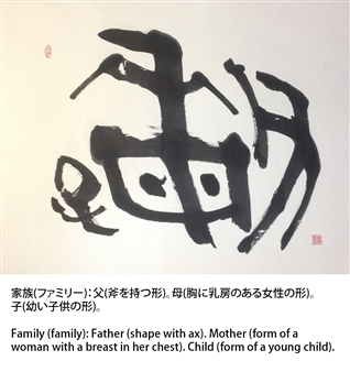 Kingetsu Ishii (石井 琴月) - Family Ink on Paper, Paintings
