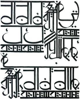 Yutaka Fujimori - Composition Going Down Acrylic & Ink on Canvas, Paintings