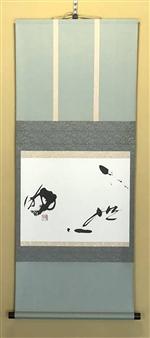 Sempu Nakajima - Mu Ichi Butsu (Nothingness) Light Ink on Japanese Paper, Paintings