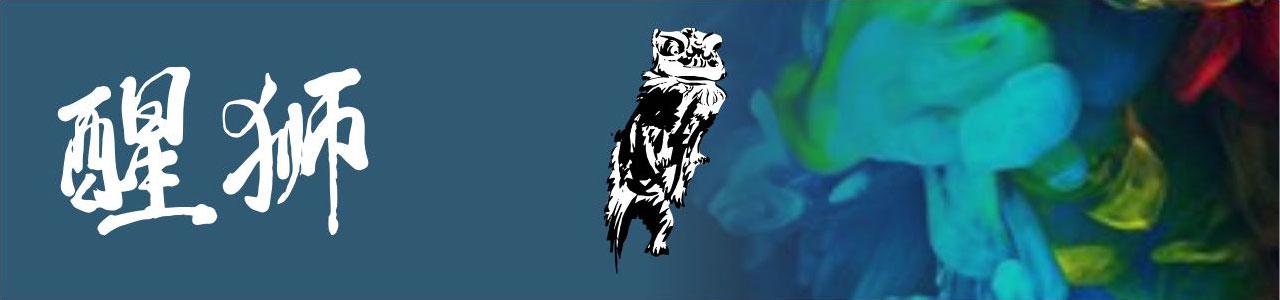 banner_lion_02