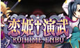 Koihime Enbu System Requirements