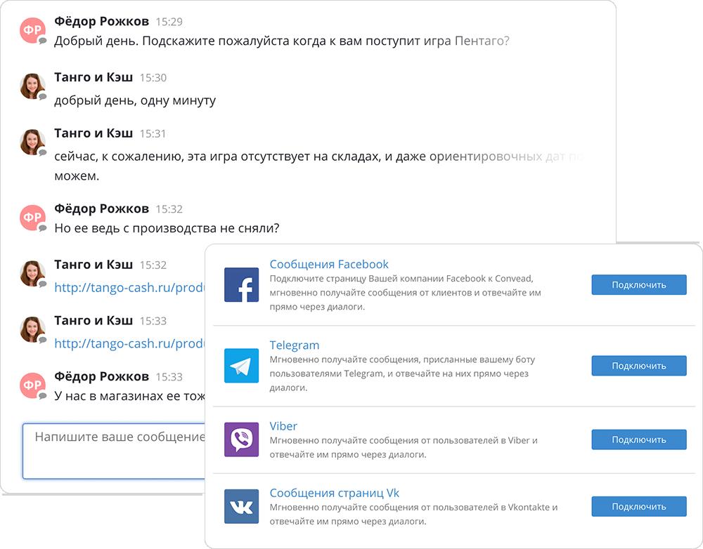 PrestaShop Онлайн-консультант