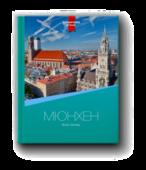 Munich-250