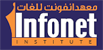 View Courses from Infonet Institute
