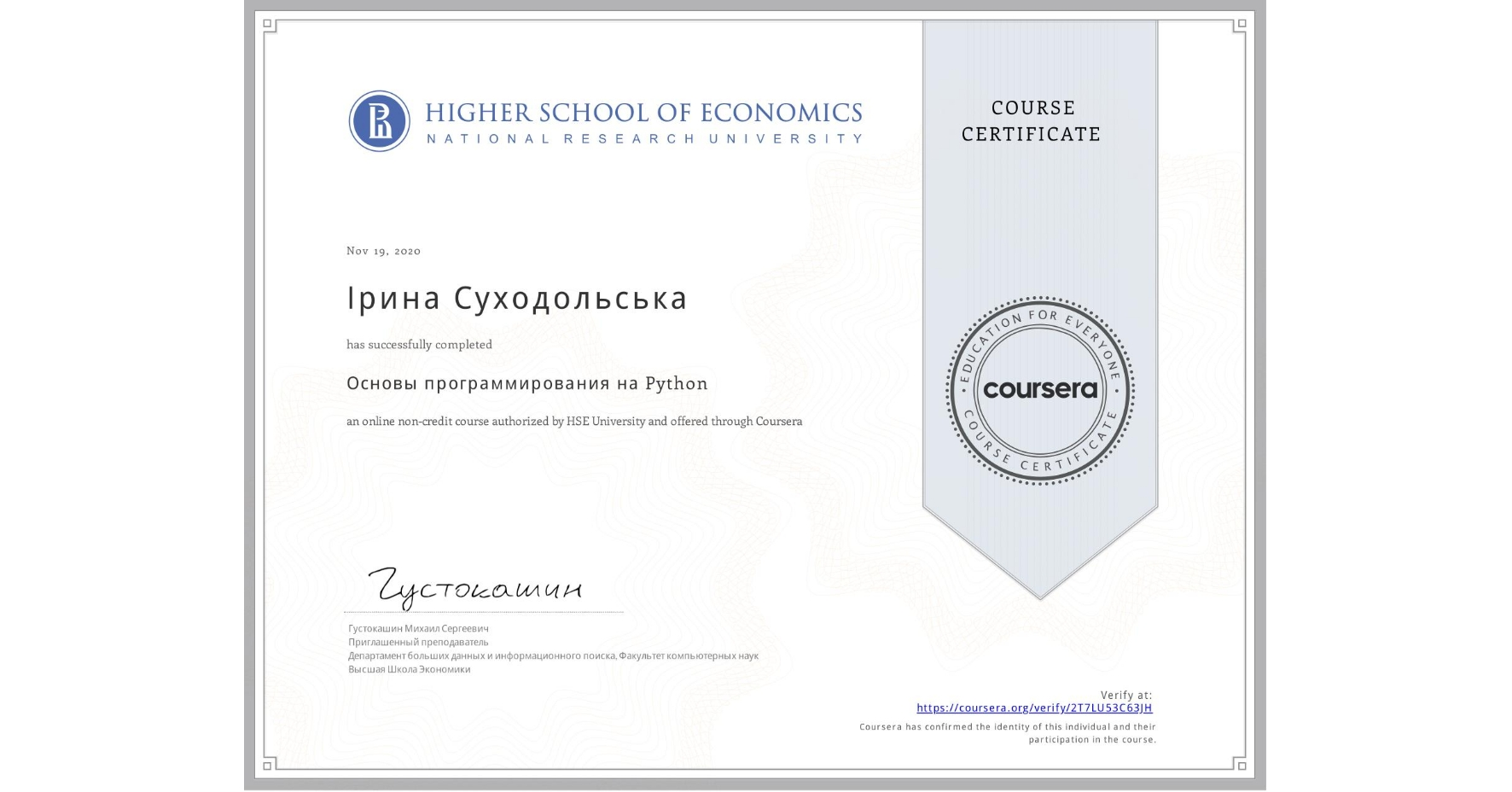 View certificate for Ірина Суходольська, Основы программирования на Python, an online non-credit course authorized by HSE University and offered through Coursera