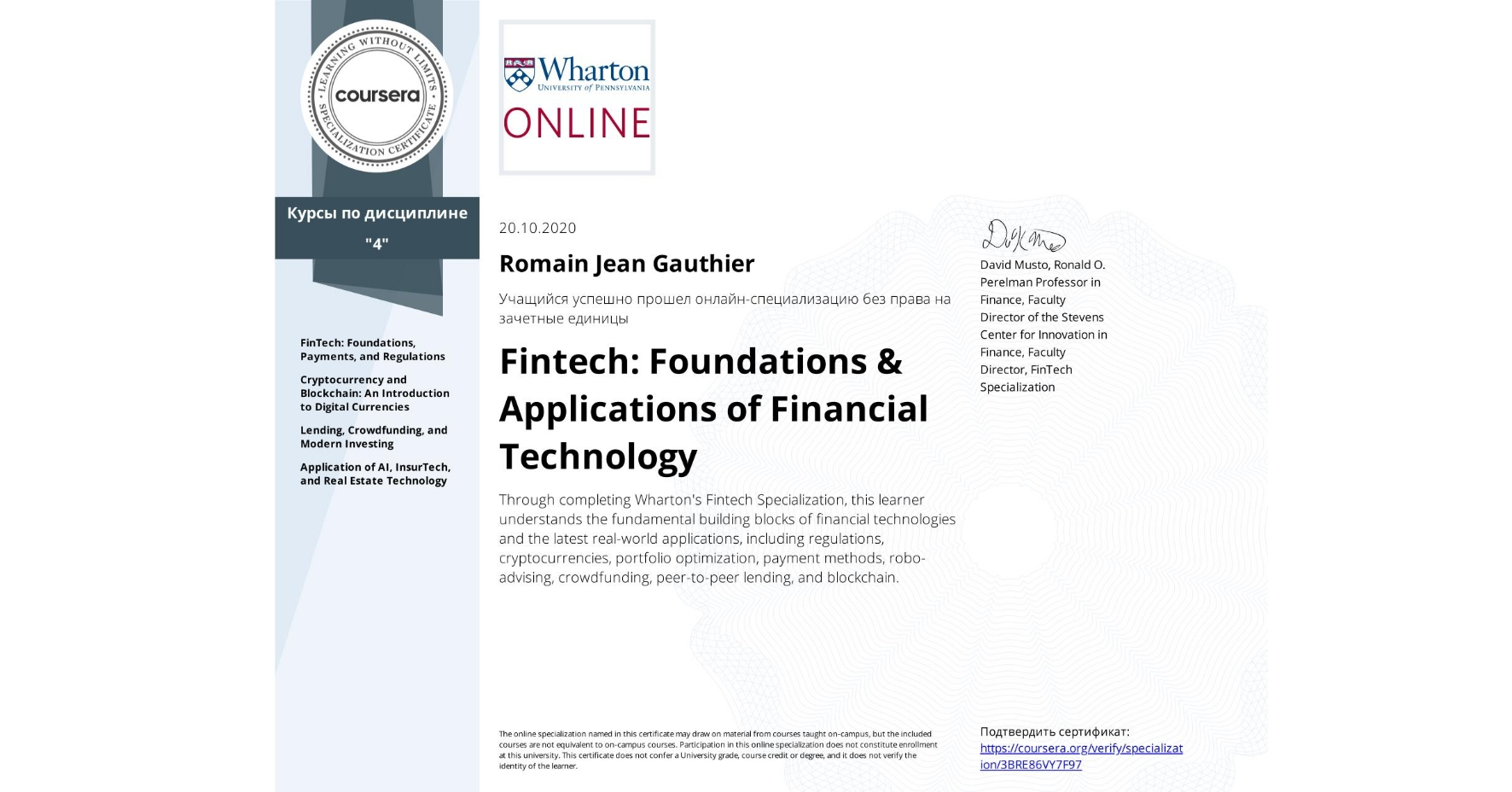 View certificate for Romain Jean  Gauthier, Fintech: Foundations & Applications of Financial Technology, offered through Coursera. Through completing Wharton's Fintech Specialization, this learner understands the fundamental building blocks of financial technologies and the latest real-world applications, including regulations, cryptocurrencies,  portfolio optimization, payment methods, robo-advising, crowdfunding, peer-to-peer lending, and blockchain.