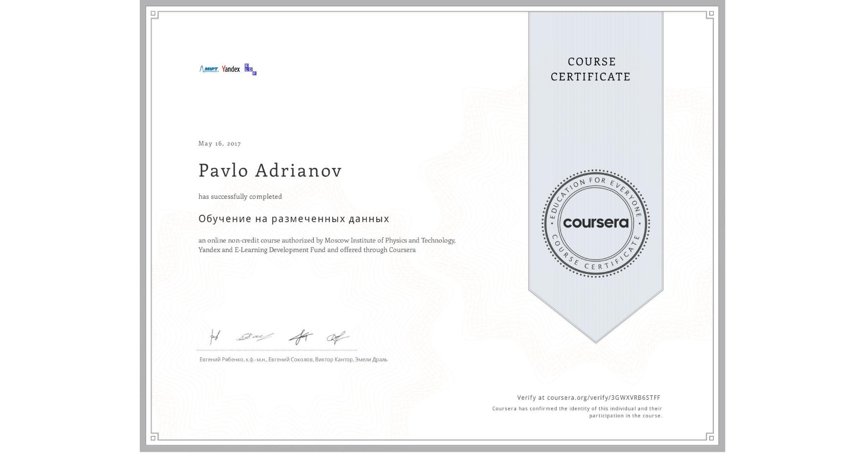 View certificate for Pavlo Adrianov, Обучение на размеченных данных, an online non-credit course authorized by Moscow Institute of Physics and Technology, Yandex & E-Learning Development Fund and offered through Coursera