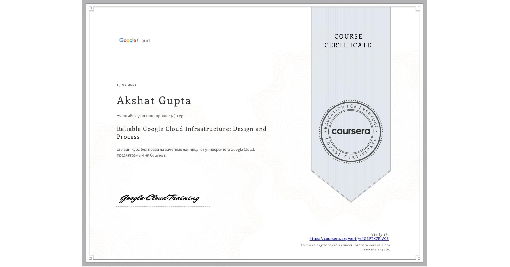 View certificate for Akshat Gupta, Reliable Google Cloud Infrastructure: Design and Process, an online non-credit course authorized by Google Cloud and offered through Coursera
