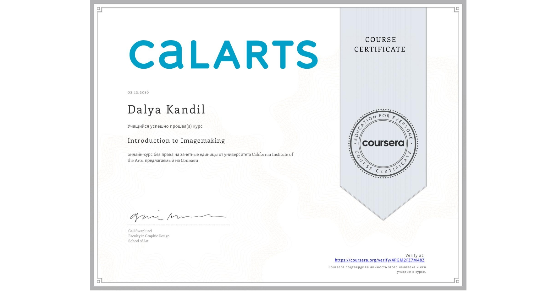 View certificate for Dalya Kandil, Introduction to Imagemaking, an online non-credit course authorized by California Institute of the Arts and offered through Coursera