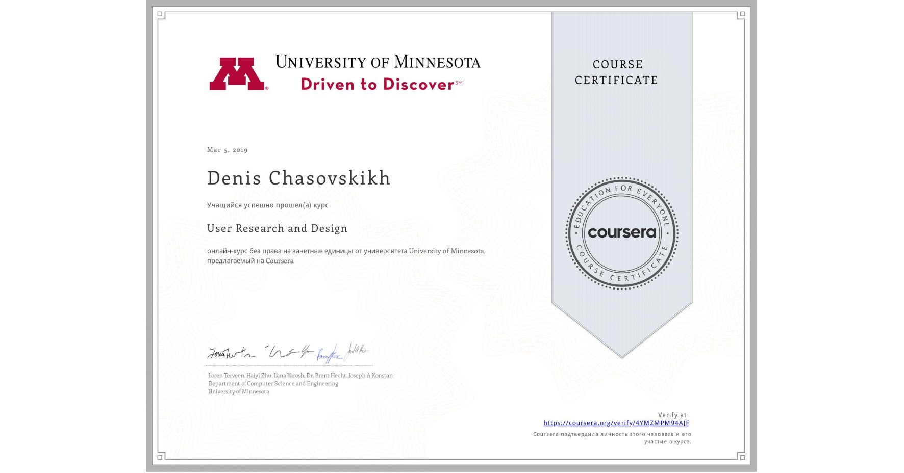 View certificate for Denis Chasovskikh, User Research and Design, an online non-credit course authorized by University of Minnesota and offered through Coursera