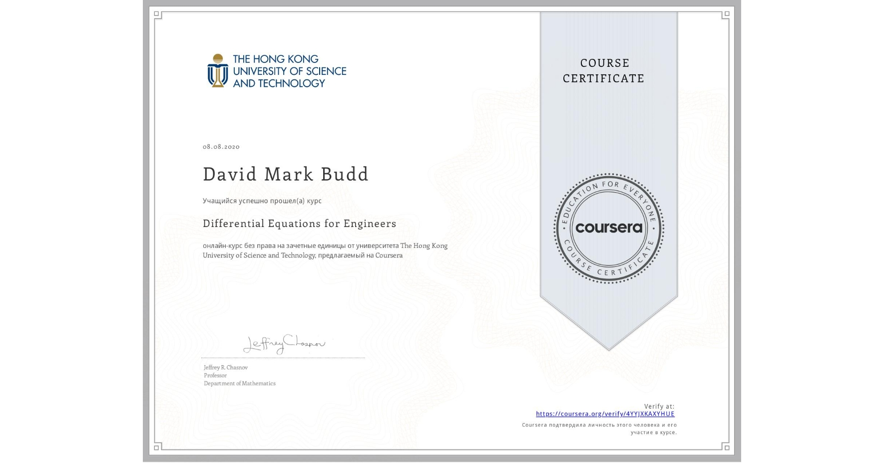 View certificate for David Mark Budd, Differential Equations for Engineers, an online non-credit course authorized by The Hong Kong University of Science and Technology and offered through Coursera