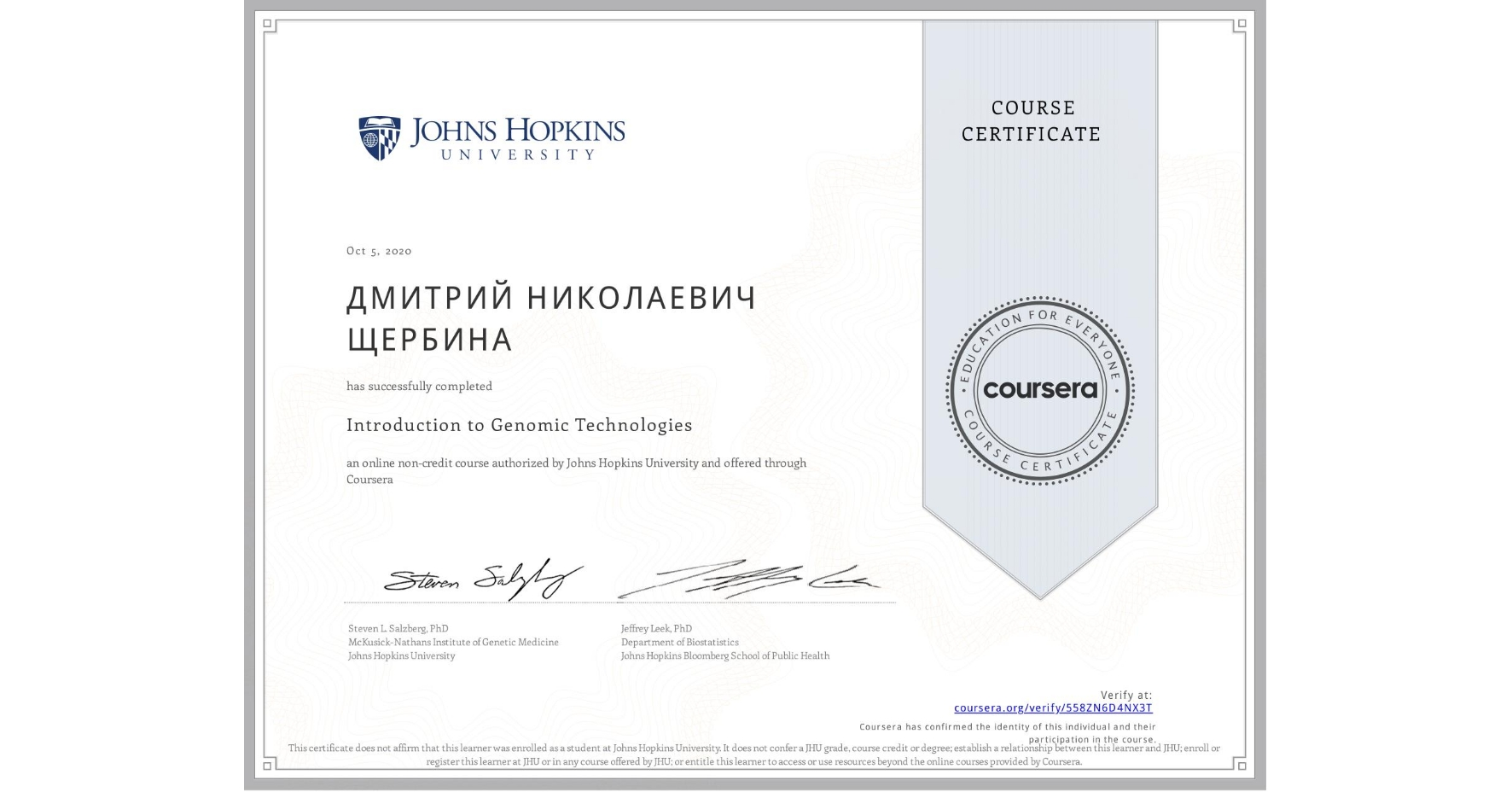 View certificate for ДМИТРИЙ НИКОЛАЕВИЧ ЩЕРБИНА, Introduction to Genomic Technologies, an online non-credit course authorized by Johns Hopkins University and offered through Coursera