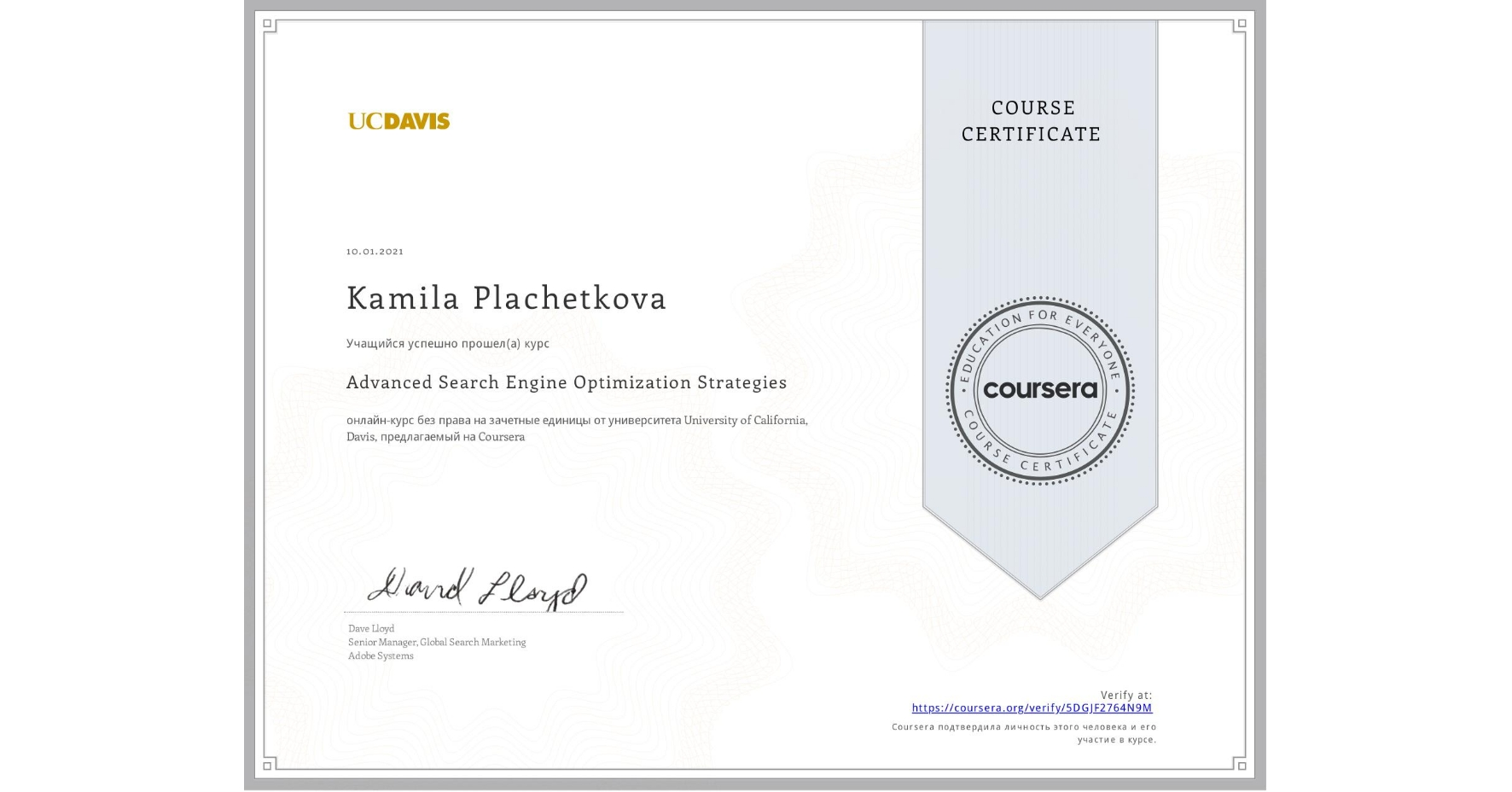 View certificate for Kamila Plachetkova, Advanced Search Engine Optimization Strategies, an online non-credit course authorized by University of California, Davis and offered through Coursera
