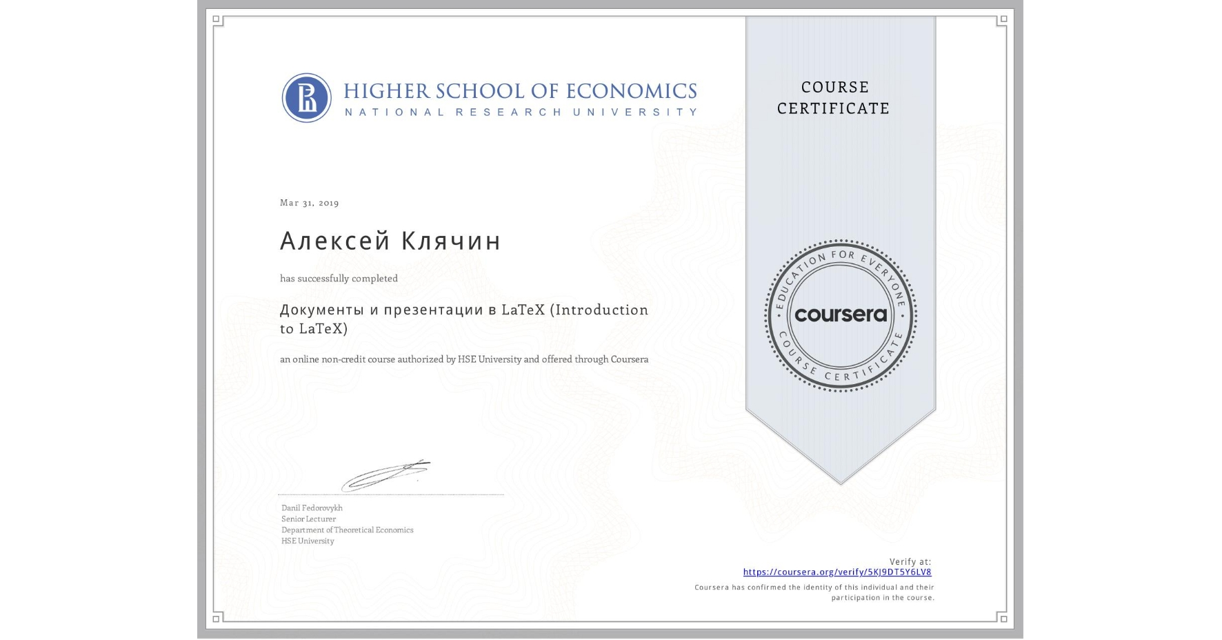 View certificate for Алексей Клячин, Документы и презентации в LaTeX (Introduction to LaTeX), an online non-credit course authorized by HSE University and offered through Coursera