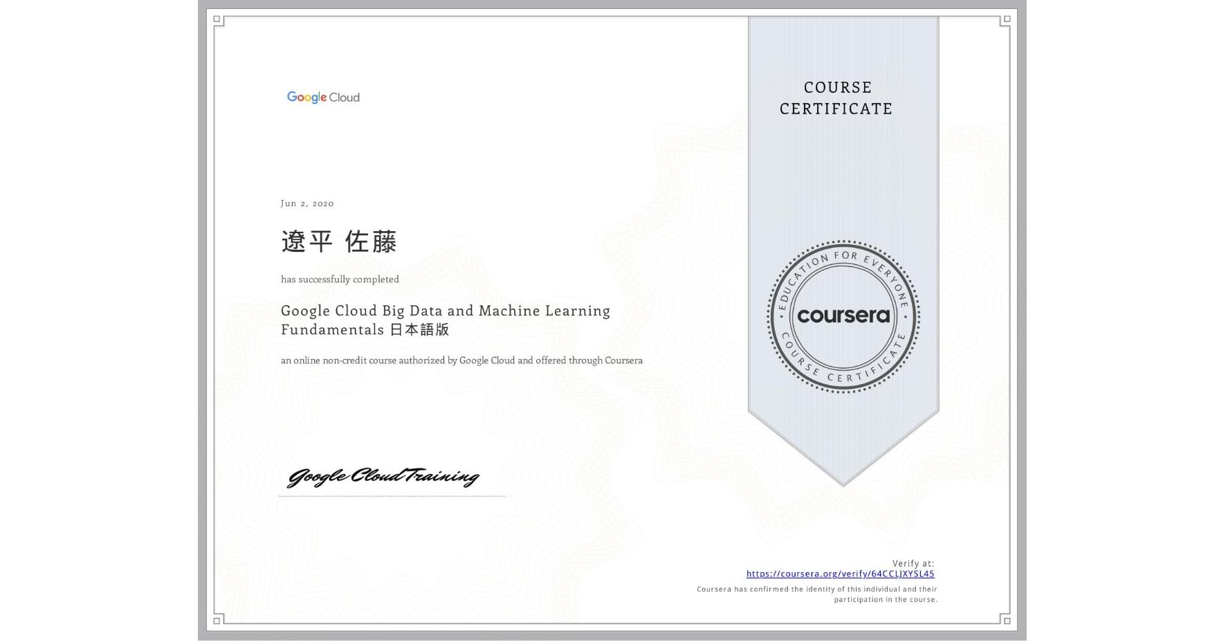 View certificate for 遼平 佐藤, Google Cloud Platform Big Data and Machine Learning Fundamentals 日本語版, an online non-credit course authorized by Google Cloud and offered through Coursera