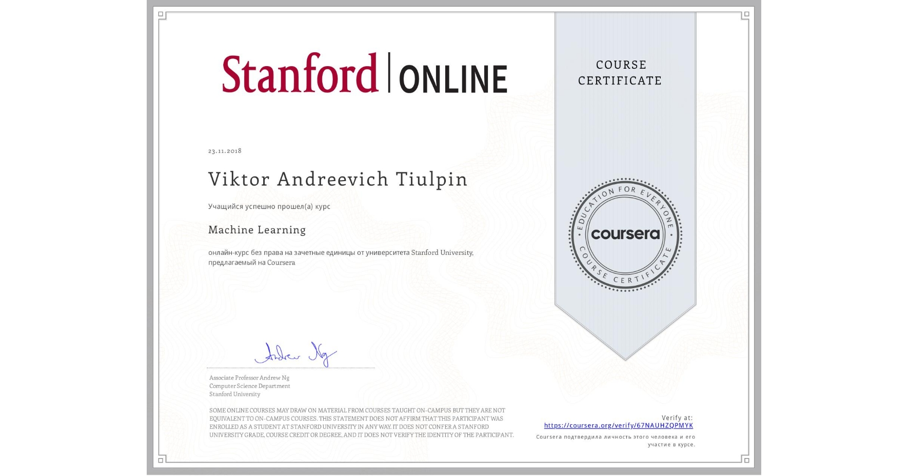 View certificate for Viktor Andreevich Tiulpin, Machine Learning, an online non-credit course authorized by Stanford University and offered through Coursera