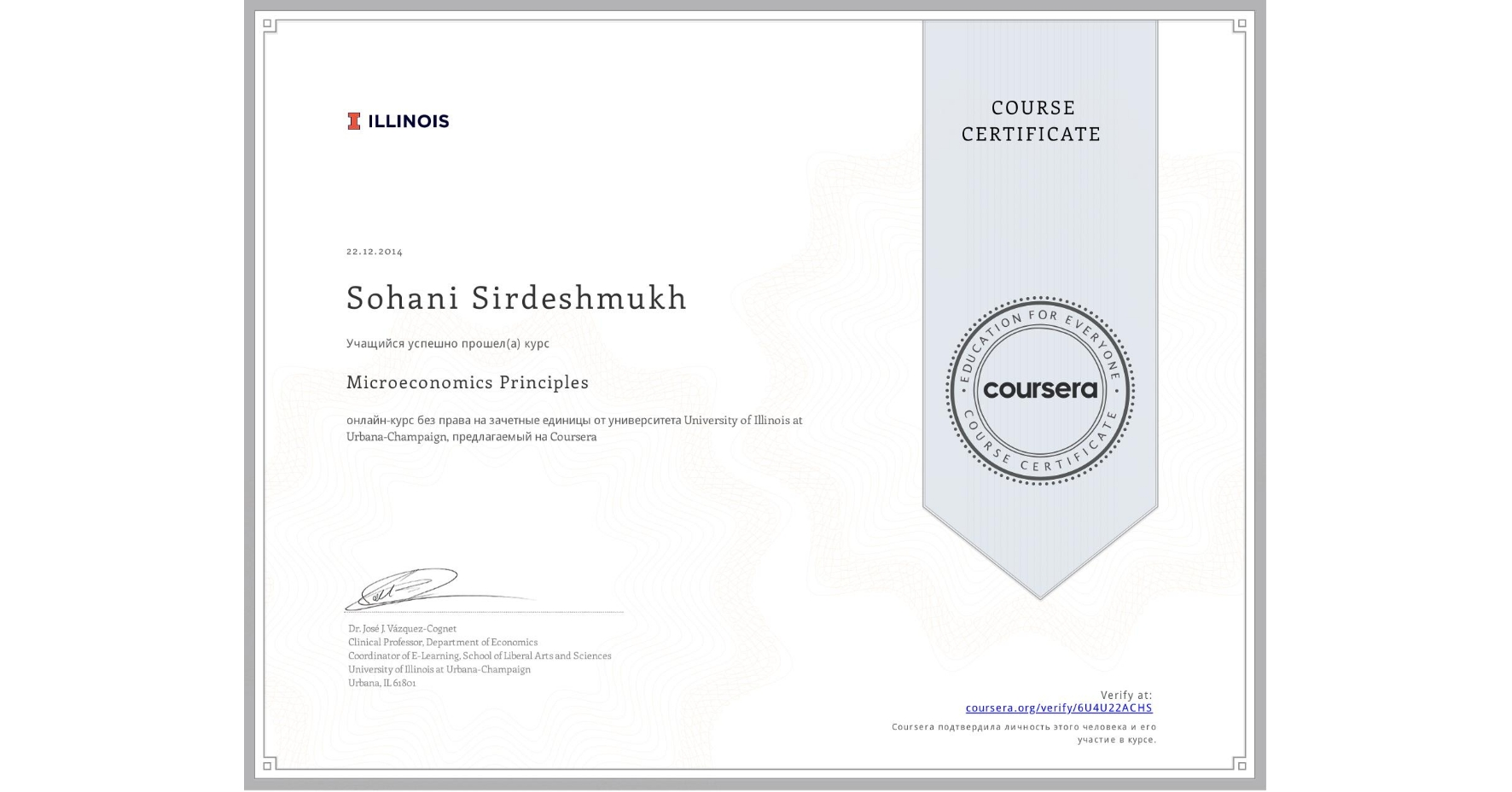 View certificate for Sohani Sirdeshmukh, Microeconomics Principles, an online non-credit course authorized by University of Illinois at Urbana-Champaign and offered through Coursera