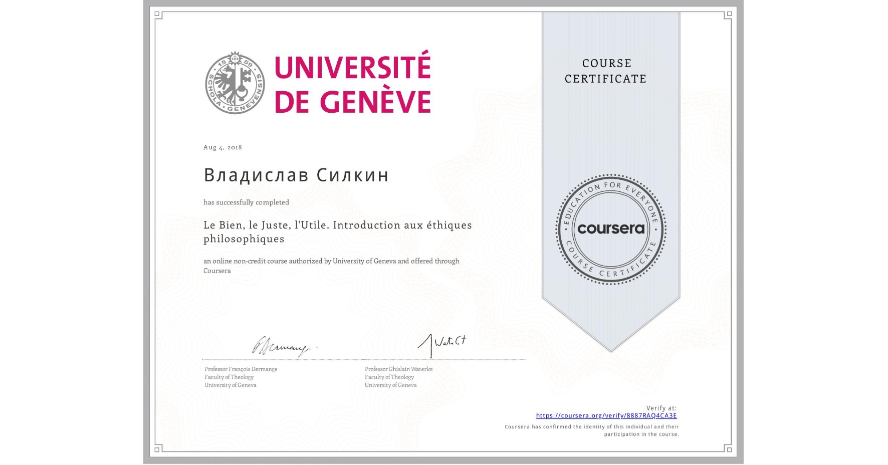 View certificate for Владислав Силкин, Le Bien, le Juste, l'Utile. Introduction aux éthiques philosophiques, an online non-credit course authorized by University of Geneva and offered through Coursera