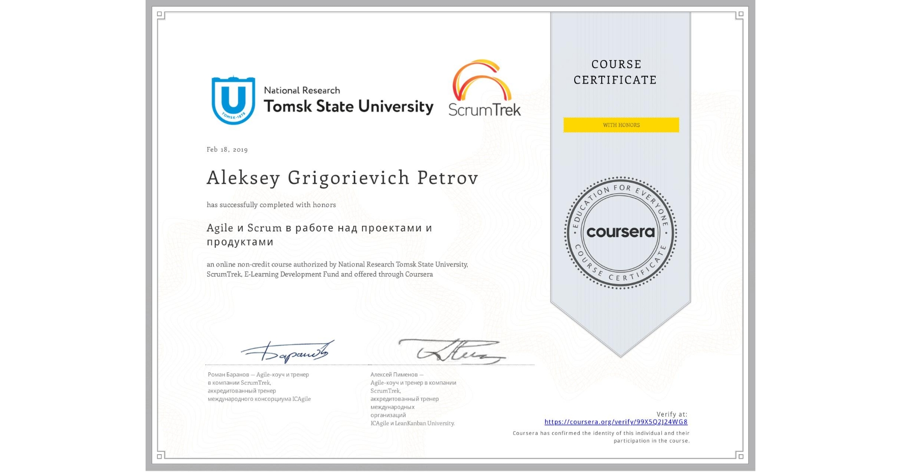 View certificate for Aleksey Grigorievich Petrov, Agile и Scrum в работе над проектами и продуктами, an online non-credit course authorized by National Research Tomsk State University, ScrumTrek & E-Learning Development Fund and offered through Coursera