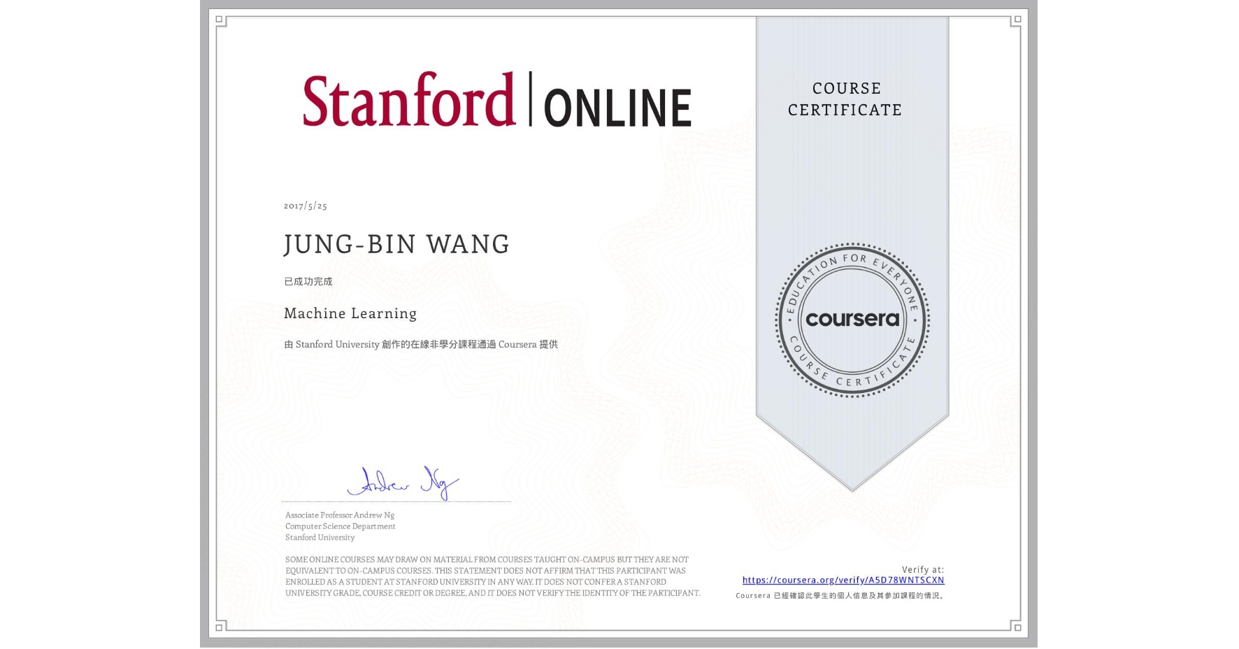 View certificate for JUNG-BIN WANG, Machine Learning, an online non-credit course authorized by Stanford University and offered through Coursera